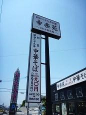 幸楽苑 神戸垂水店 / 極旨醤油チャーハンセット_e0209787_15174011.jpg
