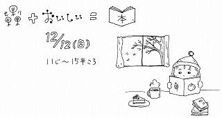 「森+おいしい=本」_d0048296_3525583.jpg
