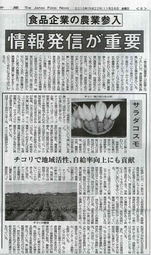 食品企業の農業参入―食品新聞_d0063218_10171892.jpg