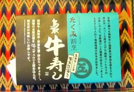 丸ごと鳥取の味「牛寿し」_f0197821_13484921.jpg