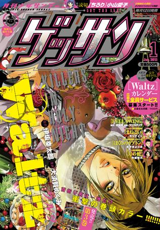 ゲッサン1月号「Waltz〈ワルツ〉」本日発売!!_f0233625_13241345.jpg