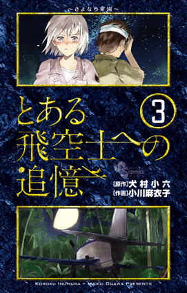 ゲッサン1月号「Waltz〈ワルツ〉」本日発売!!_f0233625_13284466.jpg