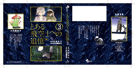 ゲッサン1月号「Waltz〈ワルツ〉」本日発売!!_f0233625_13285869.jpg