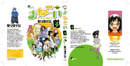ゲッサン1月号「Waltz〈ワルツ〉」本日発売!!_f0233625_1328941.jpg