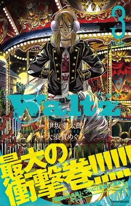 ゲッサン1月号「Waltz〈ワルツ〉」本日発売!!_f0233625_14383893.jpg