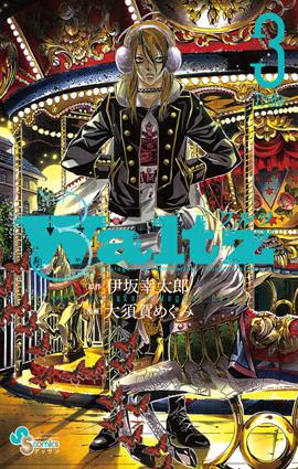 ゲッサン1月号「Waltz〈ワルツ〉」本日発売!!_f0233625_14391959.jpg