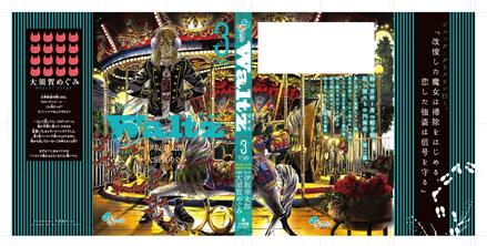 ゲッサン1月号「Waltz〈ワルツ〉」本日発売!!_f0233625_14392923.jpg