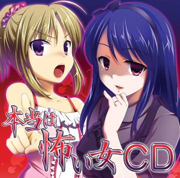 最新作『本当は怖い女 CD』~恐怖度200%!ホラーよりも怖い、あなたの隣の女たち~_e0025035_1843232.jpg