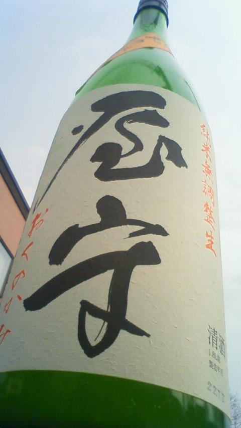 【日本酒】 屋守 おりがらみ 純米 無調整生 22BY_e0173738_12403923.jpg