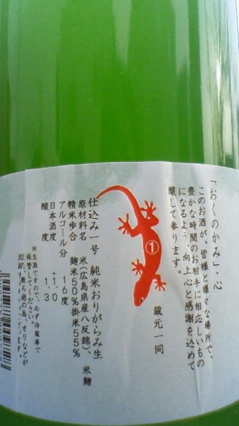 【日本酒】 屋守 おりがらみ 純米 無調整生 22BY_e0173738_12471482.jpg