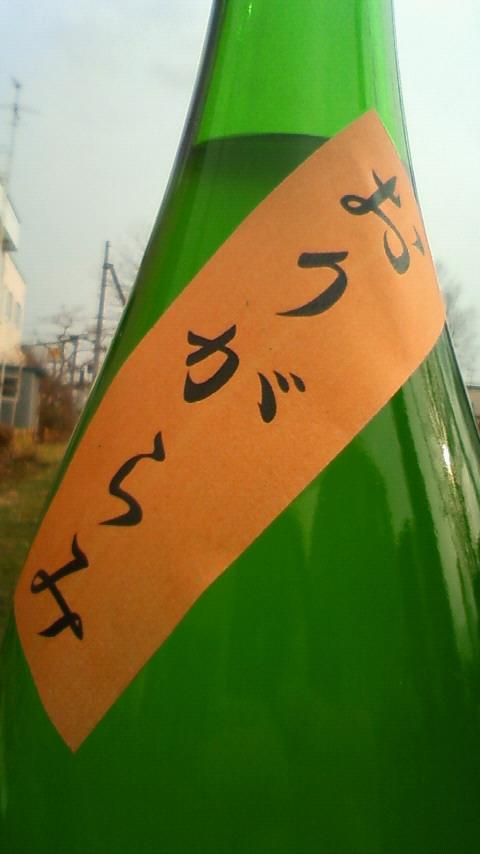 【日本酒】 屋守 おりがらみ 純米 無調整生 22BY_e0173738_1247219.jpg