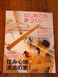 雑誌「はじめての家づくり」にFun house&designのお家が掲載されました!_f0203164_1624198.jpg