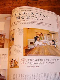 雑誌「はじめての家づくり」にFun house&designのお家が掲載されました!_f0203164_1634048.jpg