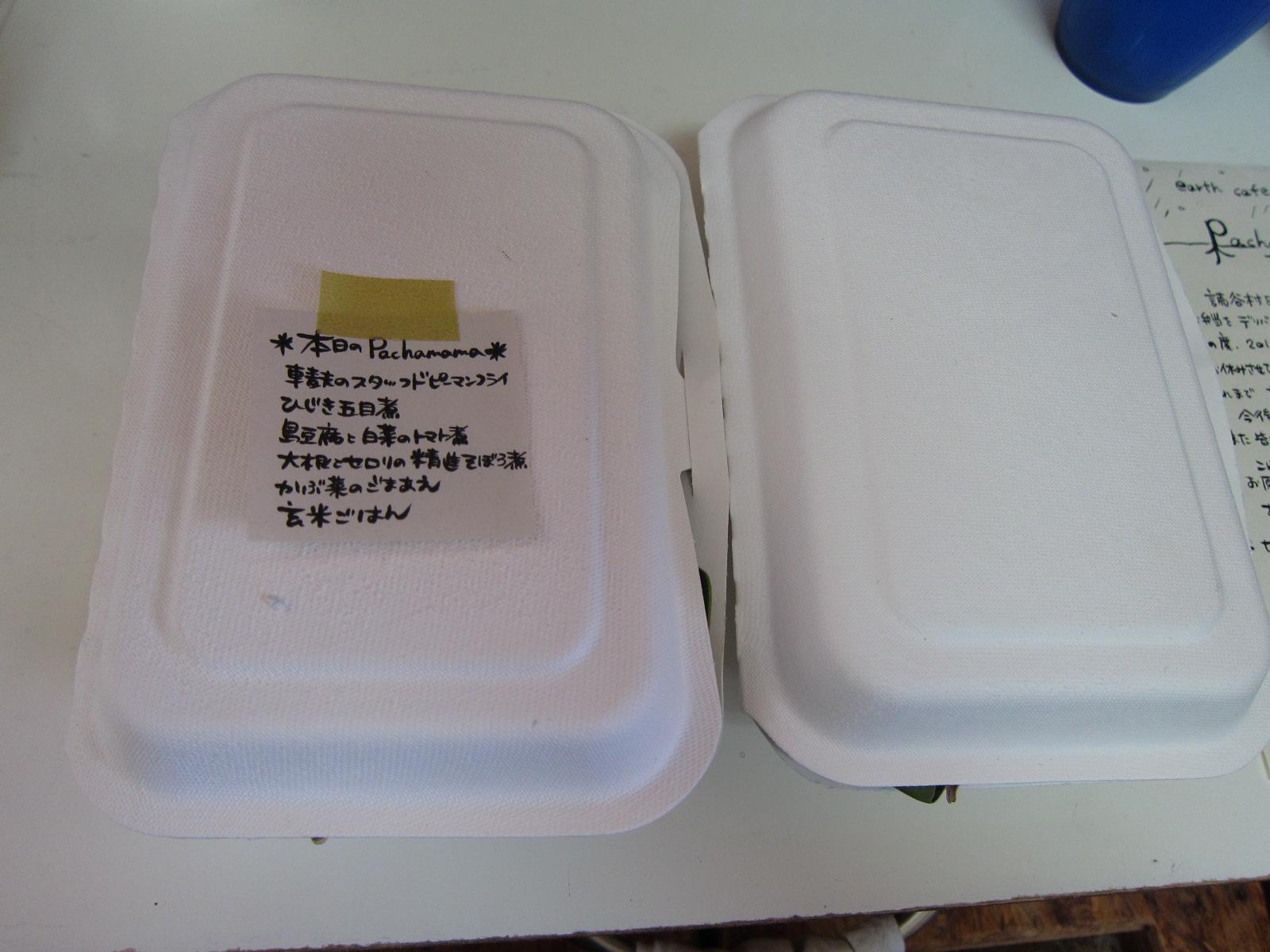 macrobiotic lunch box._c0153966_20123098.jpg