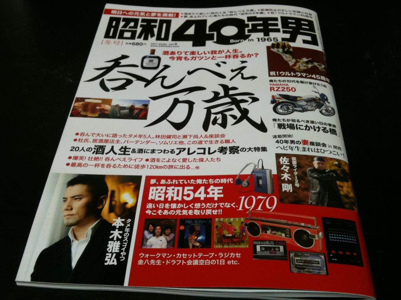 昭和40年男_c0227168_1594845.jpg