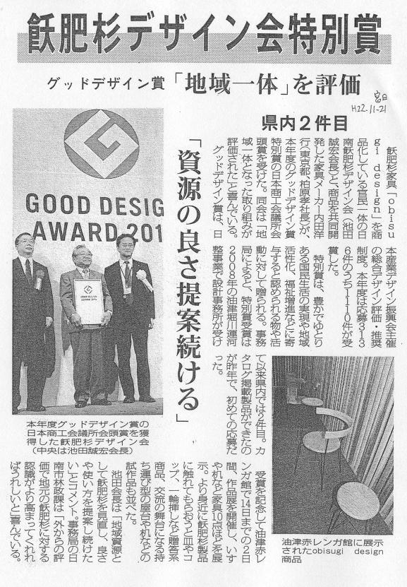 祝!obisugi design グッドデザイン受賞!パート4_f0138874_18213010.jpg