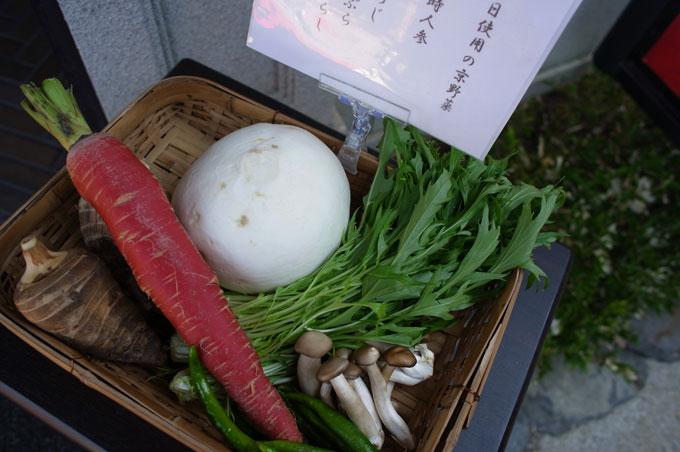 本日の京野菜_e0082981_2351738.jpg