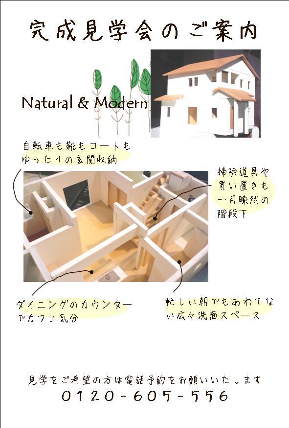 完成見学会_c0066693_17204467.jpg