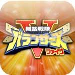 iPhone無料アプリ 舞踏戦隊バランサーズV_d0174998_16495435.jpg