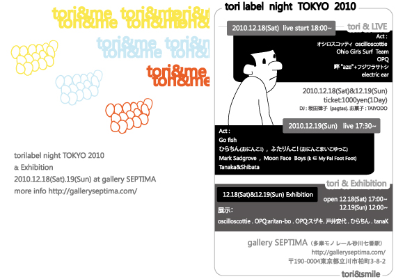 Tori Label Night Tokyo 2010_b0125413_1844042.jpg
