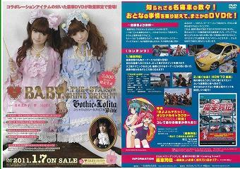コミックマーケット79 No.941 (企業ミニブース)関連チラシ紹介_e0025035_1762473.jpg