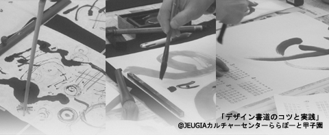 デザイン書道教室 / 2010-12-11_c0141944_238715.jpg