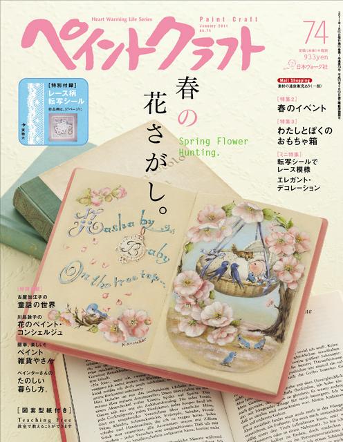 ペイントクラフト vol.74(最終号) 発売_a0092659_17285855.jpg