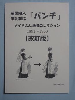 「メイド服」販売のキャンディフルーツが『パンチ』のメイドを衣裳化_f0030574_4453461.jpg