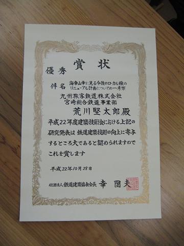 JR九州の荒川さん_f0138874_14191240.jpg