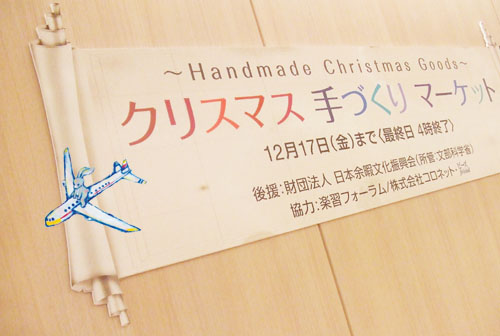 12/14〜12/17『クリスマス手づくりマーケット』(東京新宿伊勢丹7F催事場)_f0223074_122022100.jpg