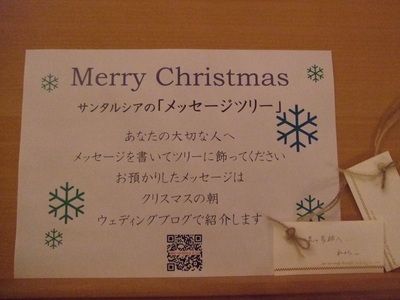 クリスマス★フェア_e0120789_031458.jpg