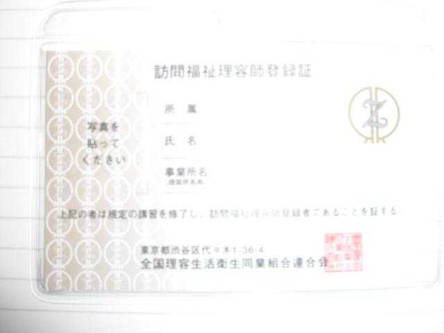 訪問福祉理容_b0209507_194559.jpg