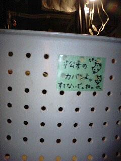 かばんのしーる_d0101514_18182598.jpg