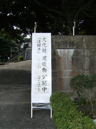 11/7 「文化財建造物 秋の観覧会」_c0110117_16235576.jpg