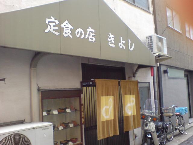 定食の店きよし_d0118021_013394.jpg