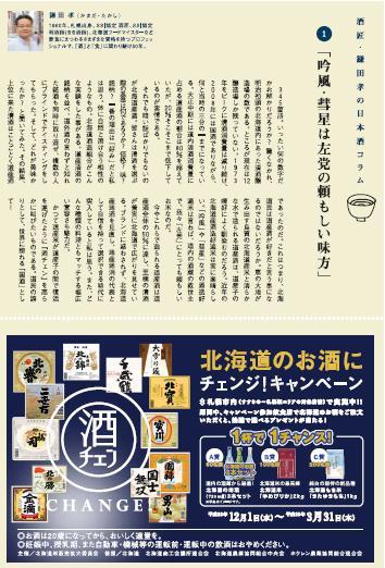 【酒チェン】O.toneオトン「酒匠鎌田孝の日本酒コラム」! 読んでみて! #sake #tkamada_c0134029_14555988.jpg