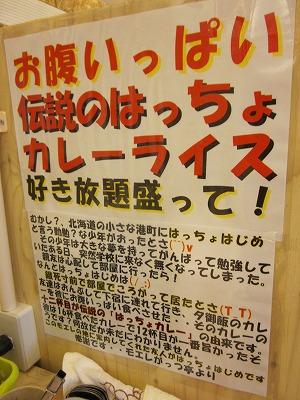 モエレがっつ亭!グランドオープン!風雲児グループの新形態!_c0134029_1591366.jpg