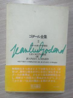 ゴダール新作、ゴダール映画祭_f0030155_1982172.jpg