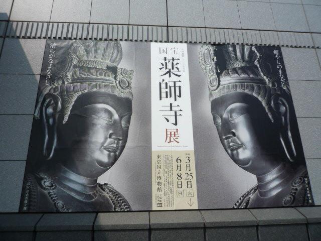 国宝薬師寺展 National Treasure from Yakushiji Temple Exibition_e0140365_2224020.jpg