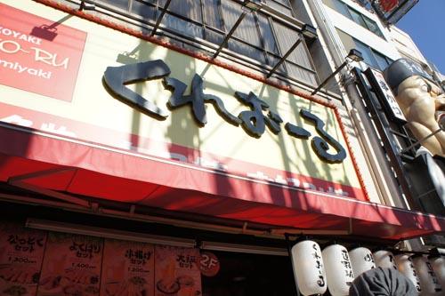 神戸・大阪粉物ツアー ~道頓堀たこ焼き編~_b0083267_22334938.jpg