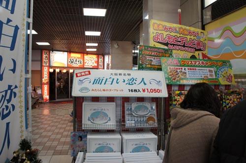 神戸・大阪粉物ツアー ~道頓堀たこ焼き編~_b0083267_22341013.jpg