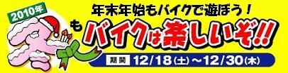 イワサキ2010ウインターセール開催!_b0163075_9464432.jpg