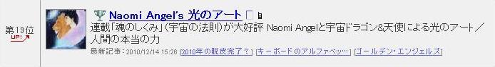 Naomi Angelの2011年 そして・・_f0186787_14123983.jpg