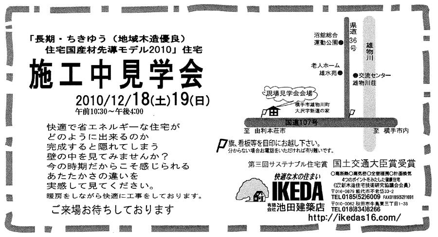 S邸「大沢新道の家」 施工中建学会のご案内です。_f0150893_14202857.jpg