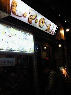 今夜は、赤坂見附駅近くの_a0163896_20122920.jpg