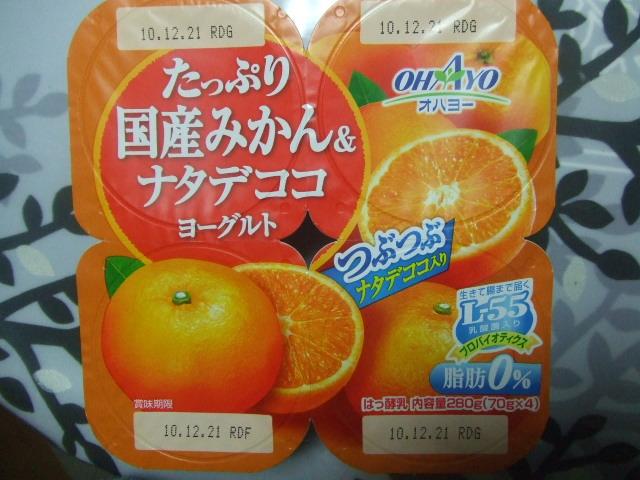 たっぷり国産みかん&ナタデココヨーグルト_f0076001_2233553.jpg
