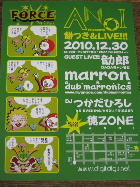 餅つき&LIVE!!!_a0125419_12384761.jpg