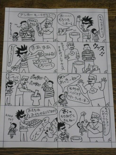 餅つき&LIVE!!!_a0125419_12445377.jpg