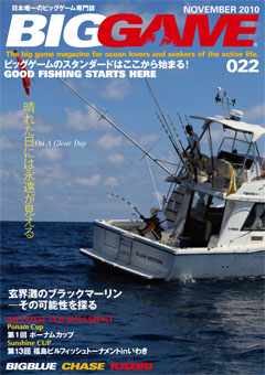 BIGGAME誌 最新刊22号 発売!【カジキ マグロ トローリング】_f0009039_16273355.jpg
