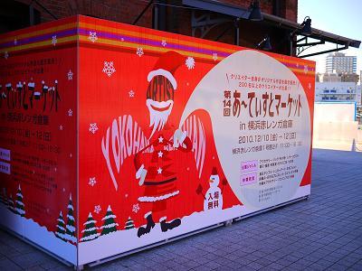 あ~てぃすとマーケットin横浜レンガ倉庫。_b0125443_1203041.jpg